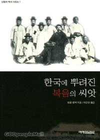 한국에 뿌려진 복음의 씨앗