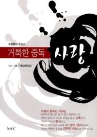 거룩한 중독 사랑- 유경동의 굿뉴스