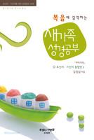 [개정판] 복음에 감격하는 새가족 성경공부