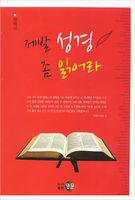제발 성경 좀 읽어라