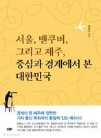 서울, 밴쿠버, 그리고 제주, 중심과 경계에서 본 대한민국