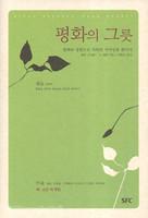 평화의 그릇 (양장)