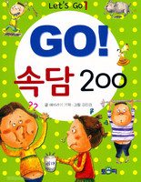 GO 속담200- Lets Go1