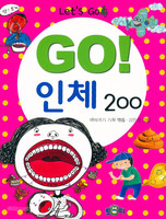 GO 인체200- Lets Go4