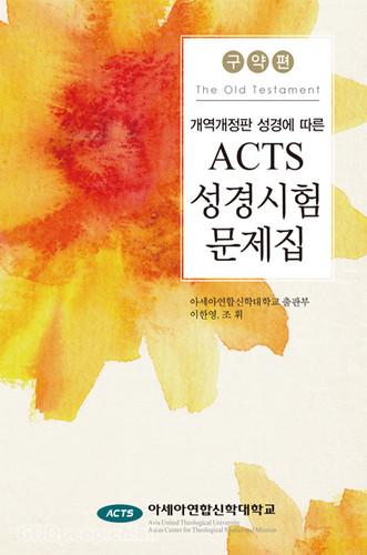 [개정판]ACTS 성경시험문제집 - 구약