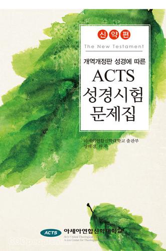 [개정판]ACTS 성경시험문제집 - 신약