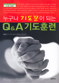 누구나 기도꾼이 되는 Q&A 기도훈련 - D3양육시스템 보충훈련교재(소그룹 전도훈련)