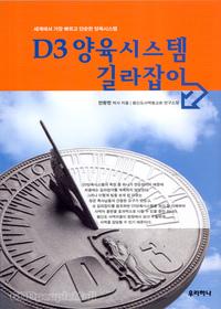 D3양육시스템 길라잡이-세상에서 가장 빠르고 단순한 양육시스템