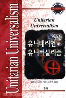 유니테리언 유니버설리즘 - 비교종교시리즈14