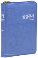위즈덤 성경전서 특소 단본(색인/이태리신소재/지퍼/하늘색/62TM)