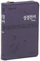 위즈덤 성경전서 특소 단본(색인/이태리신소재/지퍼/보라/62TM)
