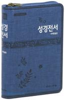 위즈덤 성경전서 특소 단본(색인/이태리신소재/지퍼/청색/62TM)