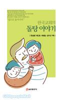 한국교회의 돌탕이야기