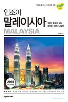 [2018 최신개정판] 인조이 말레이시아 - 쿠알라 룸푸르 · 페낭 · 랑카위 · 코타 키나발루