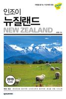 [2019년 최신 정보] 인조이 뉴질랜드