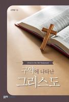 구약에 나타난 그리스도