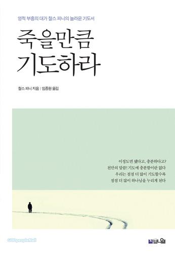 [개정 2판] 죽을만큼 기도하라