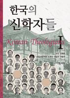 한국의 신학자들 1