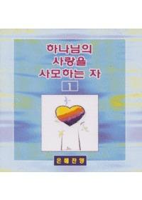하나님의 사랑을 사모하는자 1 (CD)