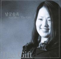 남궁송옥 1 - The Gift (CD)