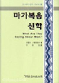 마가복음 신학 - 21세기 신학 시리즈 3