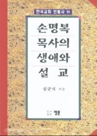 손명복목사의 생애와 설교 - 한국교회 인물사 9