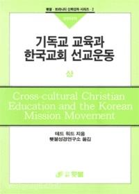 기독교 교육과 한국교회 선교운동 상