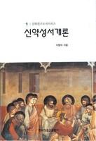 신약성서개론 (이형의 저)