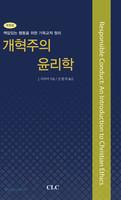 [개정판] 개혁주의 윤리학