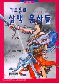 기드온과 삼백 용사들(성경 만화4)