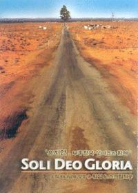 Soli Deo Gloria - 유지연 2집 (Tape)
