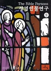 시대별 성경인물연구 - 초대교회 시대 9