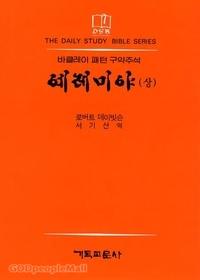 바클레이 패턴 구약 주석 시리즈 - 예레미야 (상)