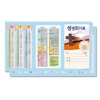1년1독 성경읽기카드 - 성경읽기표 (대) - 1속 50매