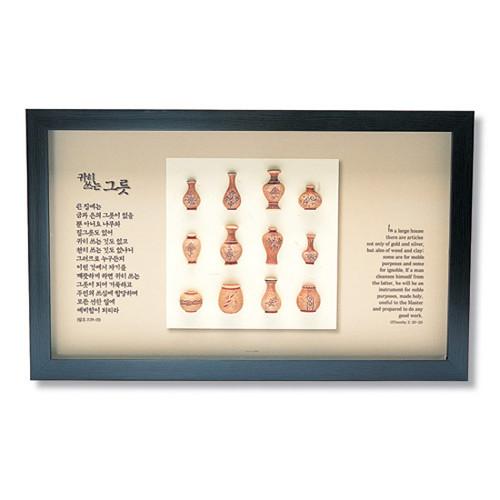 도자기액자 - 귀히 쓰는 그릇 / 40000