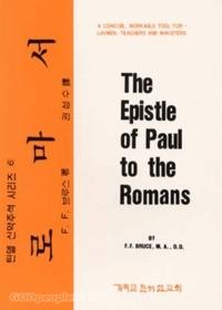 로마서 - 틴델 신약주석 시리즈 6