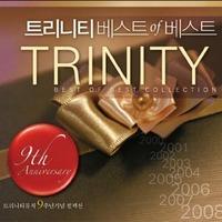 트리니티뮤직 Best of Best - 9주년 기념음반 (3CD)