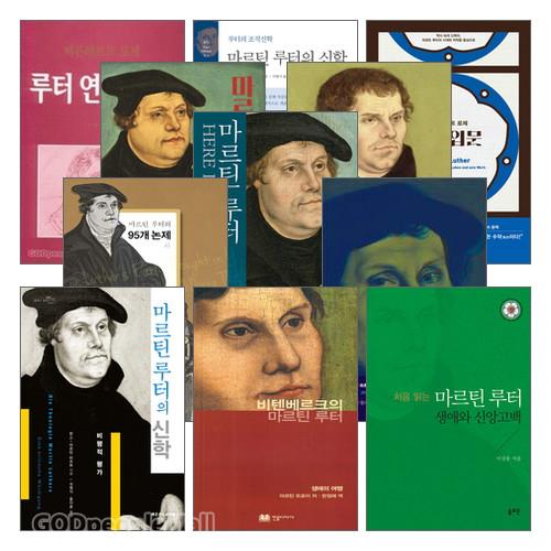 마르틴 루터의 삶과 신학 연구 관련 도서 세트(전12권)