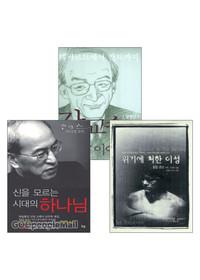 기독교철학과 이성에 대한 도서 세트 (전3권)