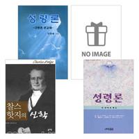 차영배 교수 저서 세트(전4권)