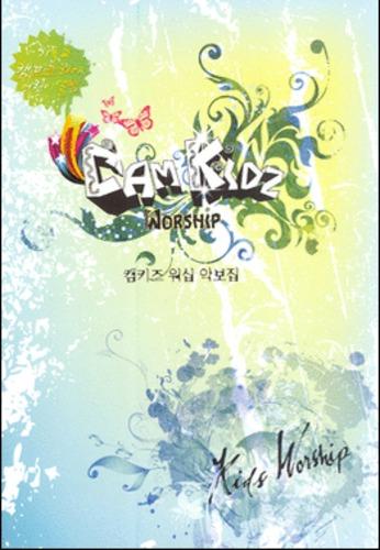 기독교 캠프코리아 어린이 - CAM KIDS WORSHIP (악보)