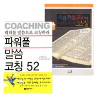 선종욱 목사 저서(전2권)