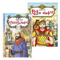 두란노 성경에서 만난 인물 이야기 세트(전2권)