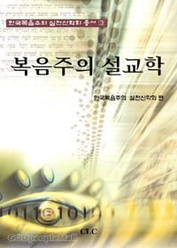 복음주의 설교학 - 한국복음주의 실천신학회 총서3