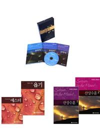 옥한흠 목사 강해설교 MP3 세트 (10CD)