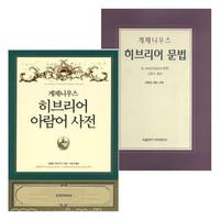 게제니우스 히브리어 문법과 사전 세트(전2권)