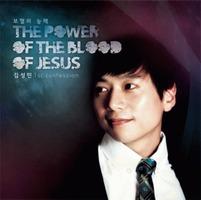 김성민 - 보혈의 능력 (CD)