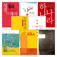 박철수 목사 저서 세트(전3권)