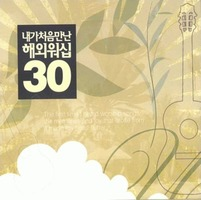 내가 처음 만난 해외워십30 (2CD)