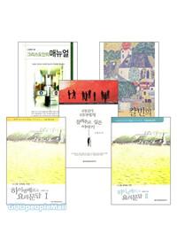 합신출판부의 리폼드북스 시리즈 세트(전6권)